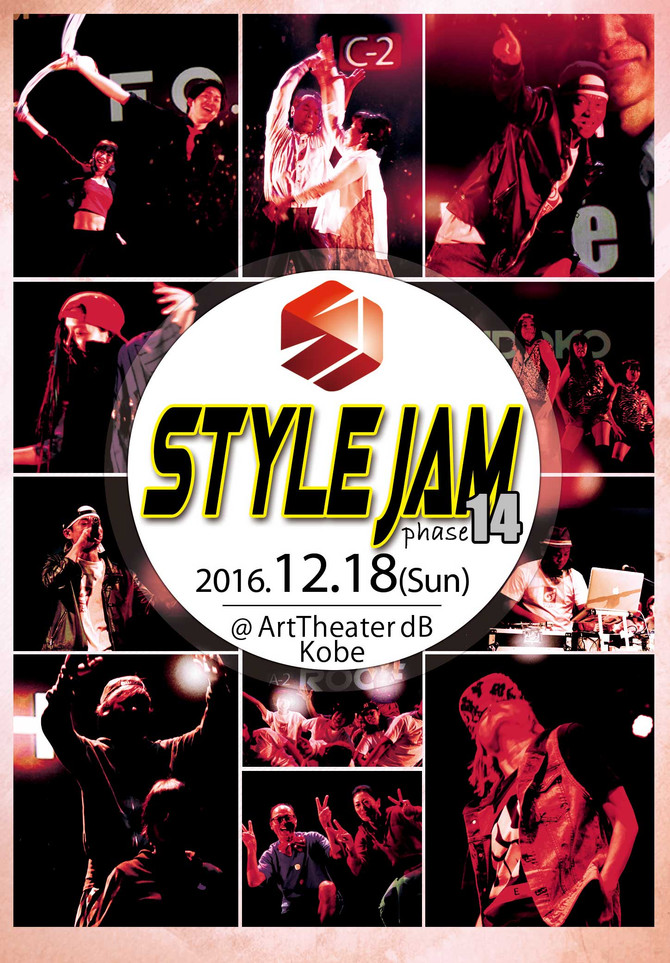 12/18 【クラブイベント】Style Jam14