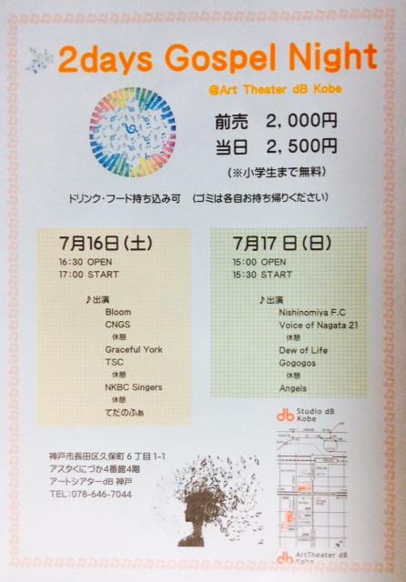 7/16.17 公演情報