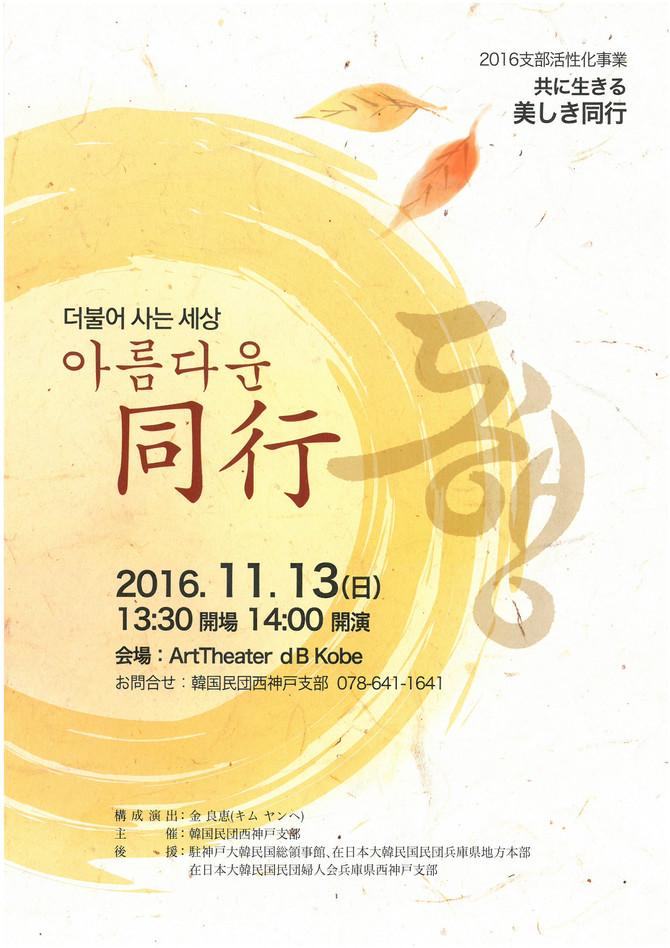 11/13 【ダンス】韓国舞踊公演「同行」