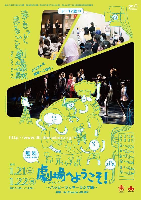 1/21-22 劇場へようこそ!〜ハッピーラッキーラジオ編〜