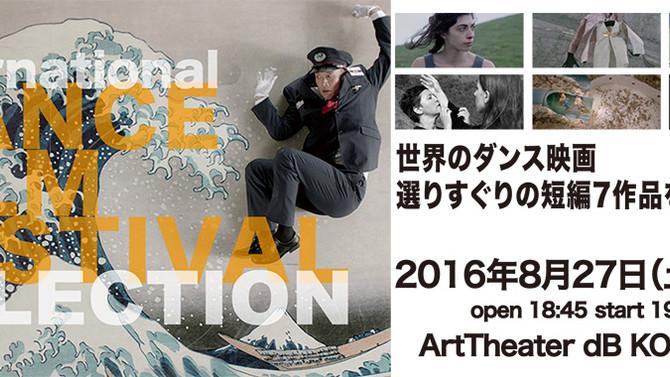 8/27 [映画]INTERNATIONAL DANCE FILM FESTIVAL | SELECTION in KOBE