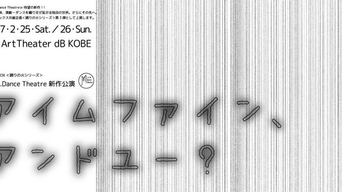 2/25-26 [ダンス]DANCE BOX<踊りの火シリーズ> j.a.m.Dance Theatre 新作公演「アイムファイン、アンドユー?」