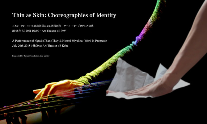〈リサーチ・レジデンス成果上演〉『Thin as Skin: Choreographies of Identity』