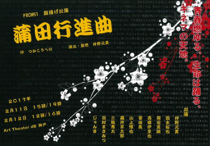 2/11-12 FROM51旗揚げ公演「蒲田行進曲」