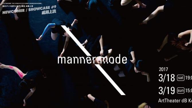 3/18-19【ダンス】NEWCOMER/SHOWCASE#9 国内ダンス留学@神戸5期生 成果上演 『manner mode』