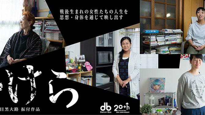 12/3-4 踊りの火シリーズ第2弾 目黑大路振付作品 「かけら」