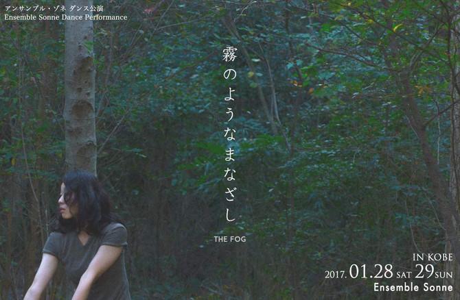 1/28-29 [ダンス]アンサンブル・ゾネダンス公演「霧のようなまなざし」