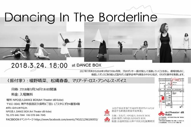 国内ダンス留学@神戸6期『Dancing In The Borderline』