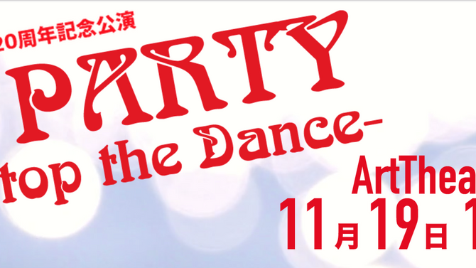 11/19 dB20周年記念企画 「The PARTY -Can't Stop the Dance-」