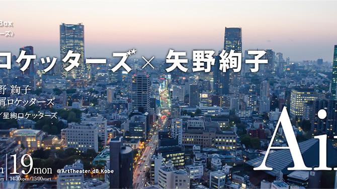 9/18-19 [ダンス]星絢ロケッターズ 「Air3 〜ピアノとカラダと声〜」