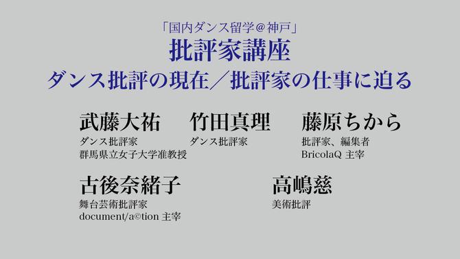 8/7-8/17 [講座]批評家講座「ダンス批評の現在/批評家の仕事に迫る」