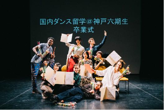 国内ダンス留学@神戸6期 卒業式