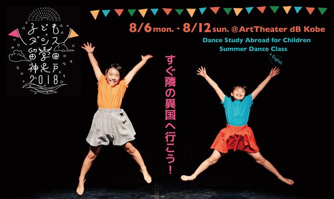 子どもダンス留学@神戸『成果上演』