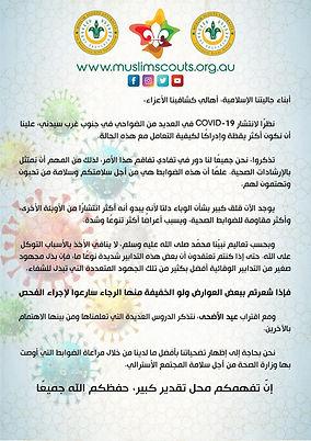 Covid Letter Arabic.jpeg