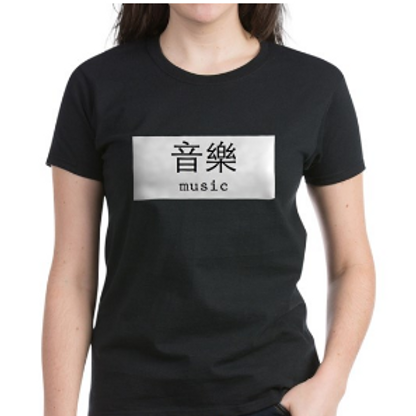 MUSIC (YIN YUE) Women's Basic Tee