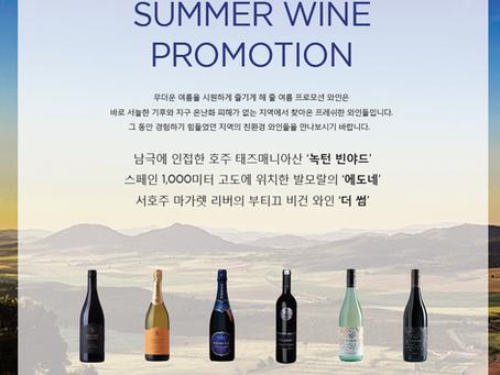 SUMMER WINE PROMOTION