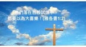 Day34「疫症中的盼望」羅志雄傳道