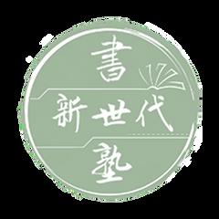 新世代書塾-Logo.png