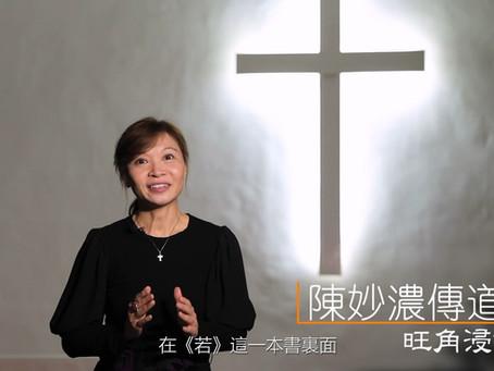 PASSION系列(六) 十字架 -陳妙濃傳道