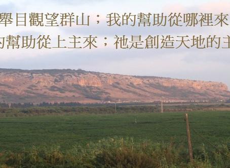 Day 27 「所思所想盡是恩典」羅志雄傳道