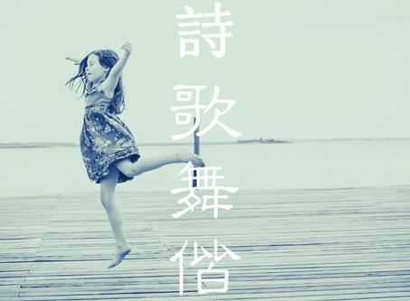 詩歌舞偕 - 勞瑋諾