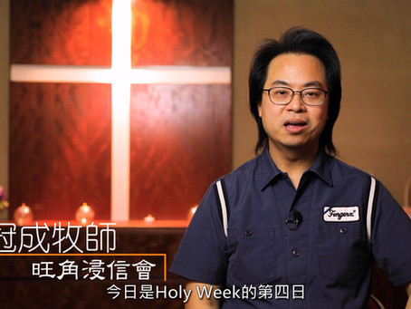 PASSION系列(四) 客西馬尼園的禱告 -陳冠成牧師
