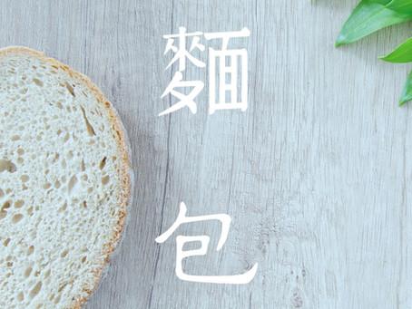 麵包 - 妙妙姑娘