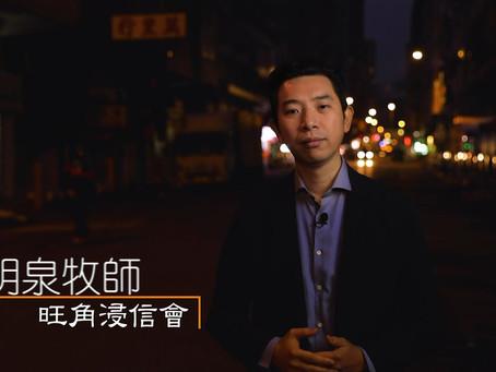 PASSION系列(七)  復活前的黑暗 -陳明泉牧師