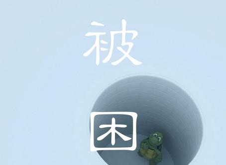 被困 - 陳啓興牧師