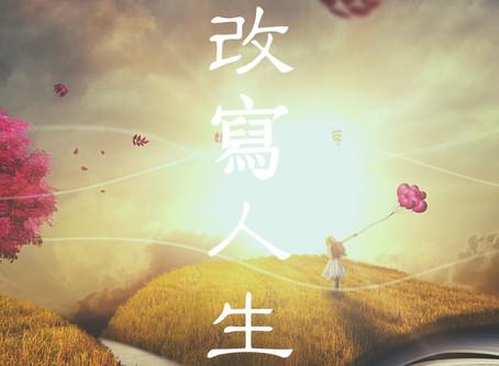 改寫人生 - 陳明泉牧師