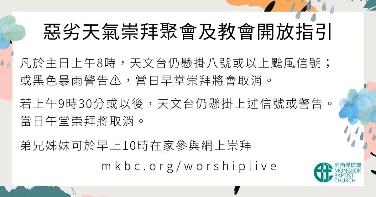 惡劣天氣崇拜聚會及教會開放指引 (2).png