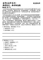 9-2 講道筆記.jpg