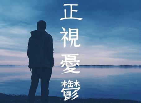 正視憂鬱 - 陳明泉牧師