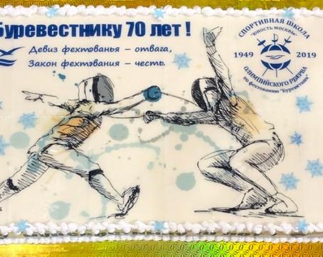 """Фотоотчет с юбилея СШОР по фехтованию """"Буревестник"""