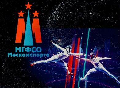 50 лет СШОР по фехтованию «МГФСО» Москомспорта