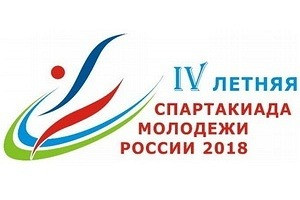 Состав сборной Москвы для участия в Спартакиаде 2018