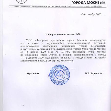 Внимание! Отмена Кубка Москвы по женской шпаге