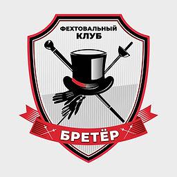 """Фехтовальный клуб"""" Бретёр"""""""