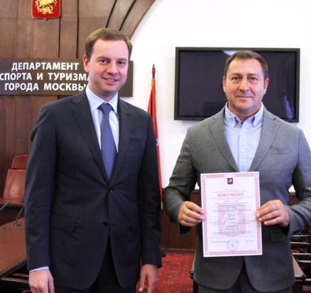 Аккредитация Федерации фехтования города Москвы