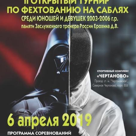 6 апреля состоится турнир по фехтованию памяти Ерохина Д.В.