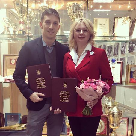 Иляскина А.В. и Якименко А.А. - лауреаты премии мэра Москвы