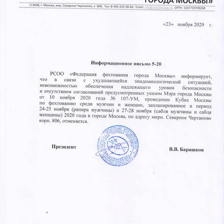 Внимание! Отмена Кубка Москвы по рапире и сабле