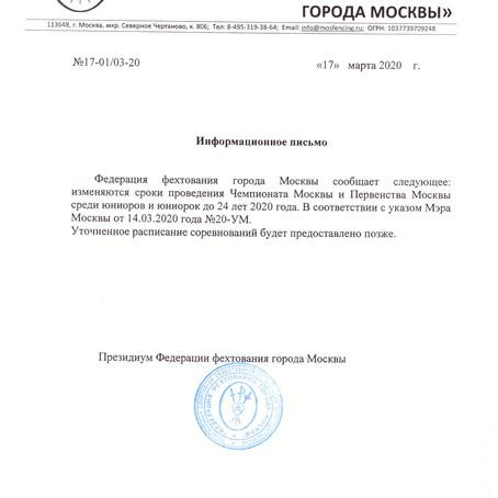 Внимание! Перенос официальных Московских соревнований.