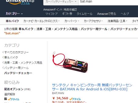 Amazon Prime 始めました。