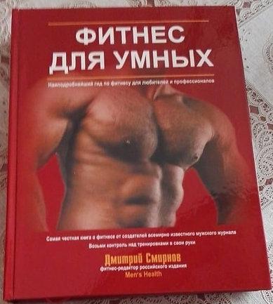 Фитнес для умных