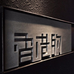 SECRETTOUR HK STUDIO