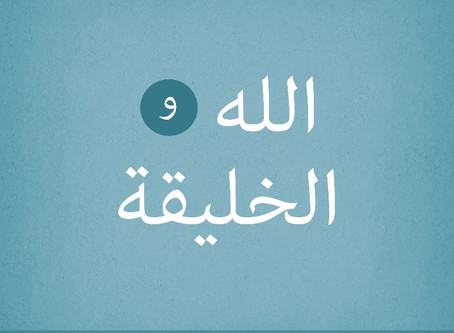 Arabic Volume 1 is Released!