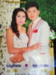 Bona's Wedding.jpg