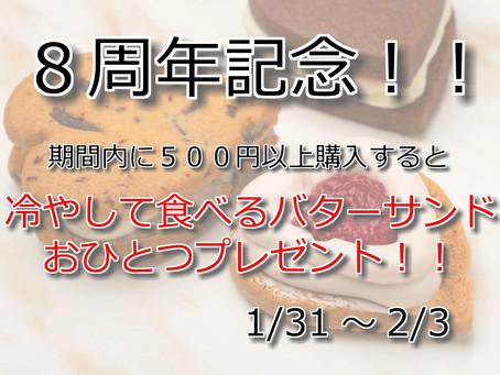 8周年記念!!
