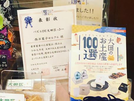 大田のお土産100選当選!!